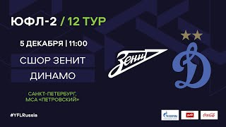 СШОР Зенит Динамо ЮФЛ 2 12 тур