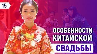 А вы знали как проходит свадьба в Китае?