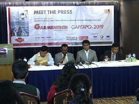 পোশাকশিল্প যন্ত্রপাতির আন্তর্জাতিক প্রদর্শনী শুরু বৃহস্পতিবার | bangladesh garments | Somoy TV