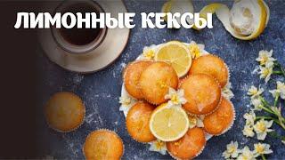 Лимонные кексы видео рецепт | простые рецепты от Дании