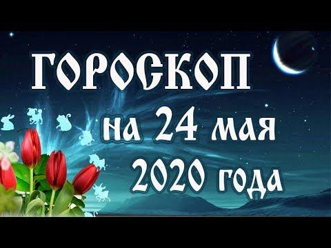 Гороскоп на сегодня 24 мая 2020 года 🌛 Астрологический прогноз каждому знаку зодиака