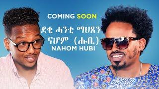 Nahom Tesfalem (Hubi) - Deki Hanti Mahtsen | ደቂ ሓንቲ ማህጸን - New Eritrean Music 2020 [Coming Soon]