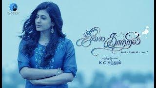 Kangalin Oramai Song | July Kaatril Tamil Movie | Ananth Nag, Anju Kurian, Samyuktha Menon