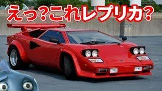 色々なベース車から作られたランボルギーニ・カウンタックのスーパーカ...