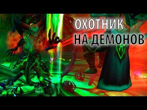 Начало за Охотника на Демонов - World of Warcraft: Legion #1