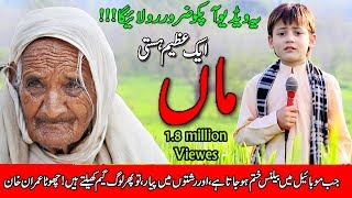 Chota Imran Khan Very Emotional Speech about Mother MAA Entertainment Fun Buner 2019