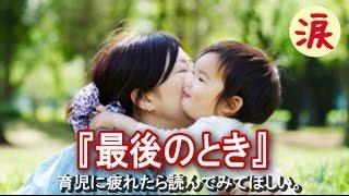オススメ関連動画⇒【涙・感動の話】育児中のママ読んで。『涙あふれて』...