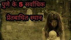 Top 5 || Haunted places || in Pune || in India || in Hindi || auto insurance quotes