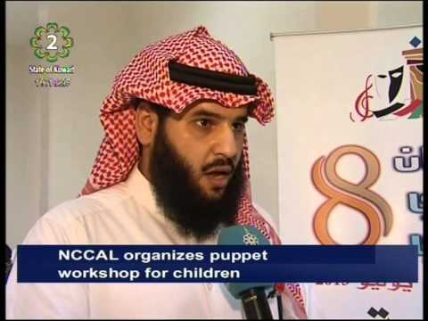 Kuwait's National Council for Culture, Arts & Letters hosts puppet workshop for children