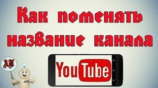 Как изменить название канала на Ютубе с телефона?