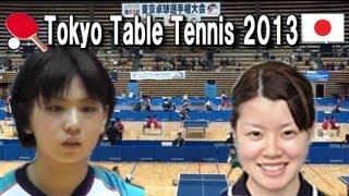 天野 優(サンリツ・東 京)vs 根本理世(中央大・東 京) 東京都卓球連...