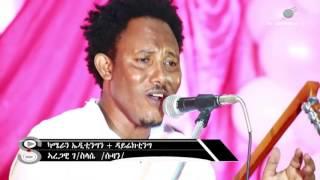 Afewerki G kidan   Lemlem Das ለምለም ዳስ New Ethiopian Tigrigna Music Official Video rKQ9dpOu 2c