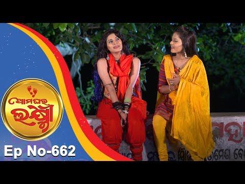 Ama Ghara Laxmi | Full Ep 662 | 20th June 2018 | Odia Serial – TarangTV thumbnail