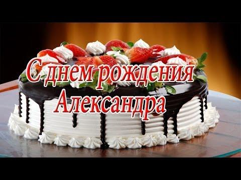 С Днем Рождения Александре