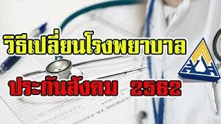 เปลี่ยนโรงพยาบาลประกันสังคม ทำยังไง | วิธีเปลี่ยนโรงพยาบาลประกันสังคม 2562
