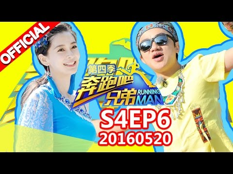[ENG SUB FULL] Running Man China S4EP6 20160520【ZhejiangTV H