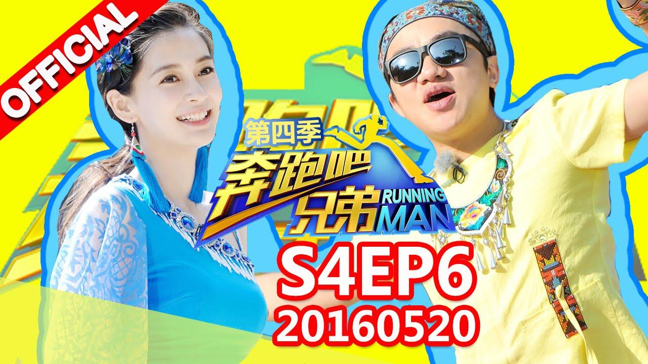 [ENG SUB FULL] Running Man China S4EP6 20160520【ZhejiangTV HD1080P】Ft   Rain, Zhang Jie, Tan Weiwei