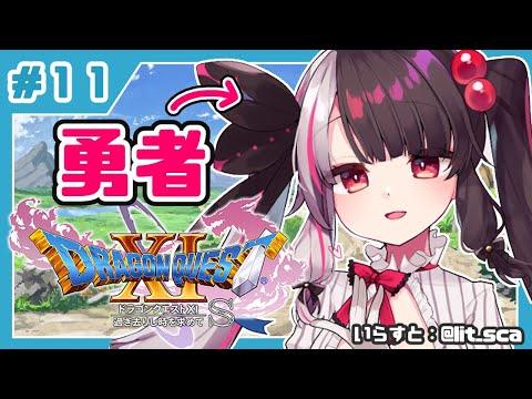 #11【ドラゴンクエストXI S】初めてのドラクエシリーズ!勇者キタ!【夜見れな/にじさんじ】
