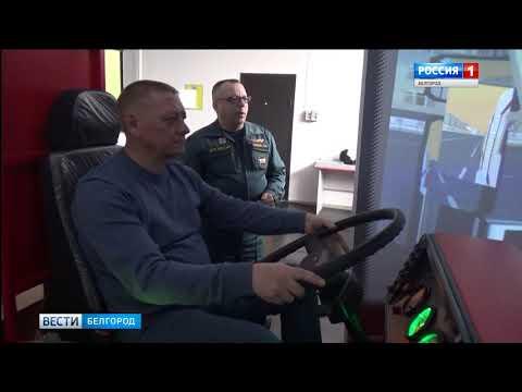 В Белгороде проводят обучение на автотренажёре пожарного автомобиля МЧС