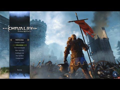 Chivalry: Medieval Warfare - сражения рыцарей средневековья (развлекательный обзор)steam
