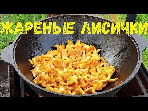 Жареные грибы лисички с картошкой.  Лисички рецепт.  Гриб рецепт.
