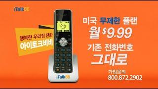 집전화 쓸때 같은가격이라면, 로컬 전화만 할래? 미국 …