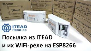 Посылка из Itead и их WiFi-реле на ESP8266