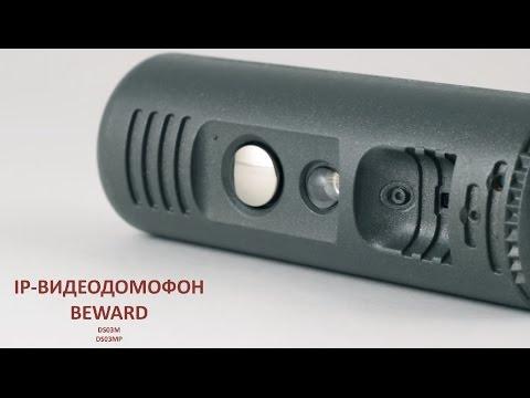 видео: ip-видеодомофон beward ds03m / ds03mp
