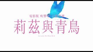 【電影版 吹響吧!上低音號~莉茲與青鳥~】首支電影預告  10/5(五) 在台獻映