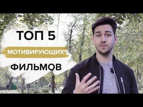 ТОП 5 фильмов для МОТИВАЦИИ И ЛИЧНОСТНОГО РОСТА - Видео онлайн