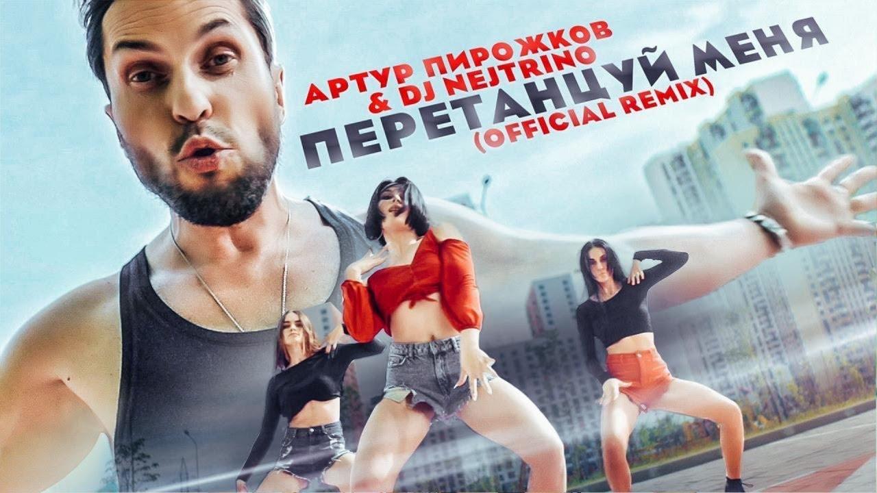 Nejtrino - Перетанцуй Меня (Remix)