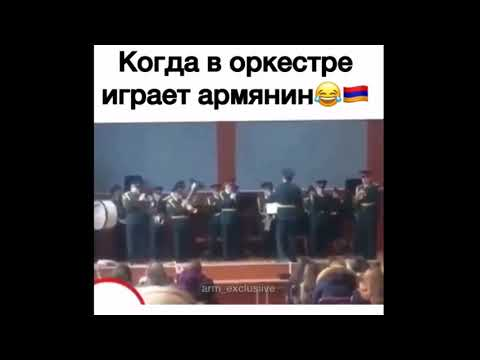 Когда в оркестре играет армянин