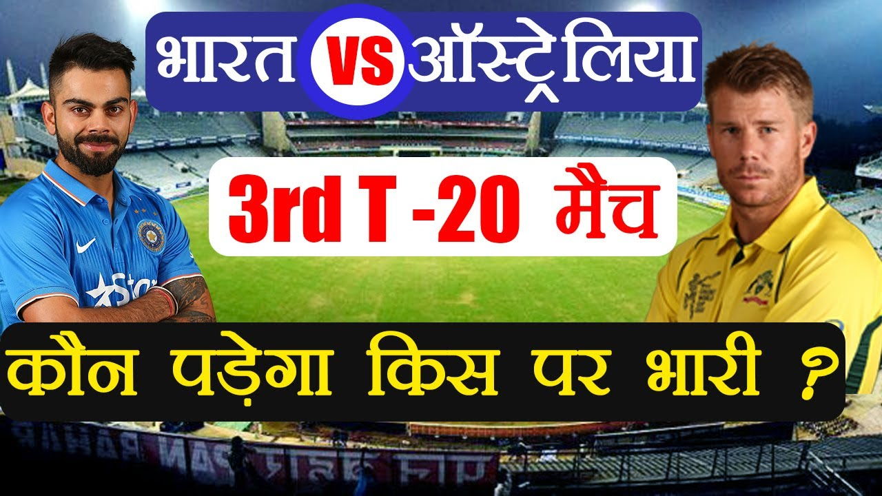 India vs Australia 3rd T20 Match Preview & Prediction   वनइंडिया हिंदी