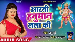 #Anu Dubey #मंगलवार स्पेशल हनुमान आरती Aarti Hanuman Lala Ki Superhit Hanuman Aarti Bhajan