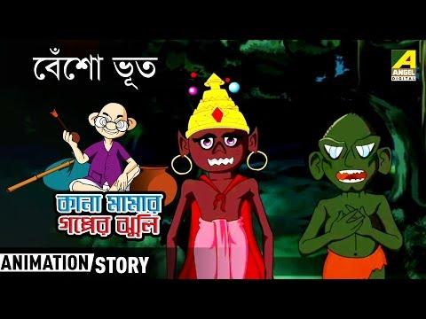Bensho Bhoot | Kana Mamar Gapper Jhuli | Bangla Cartoon Video thumbnail