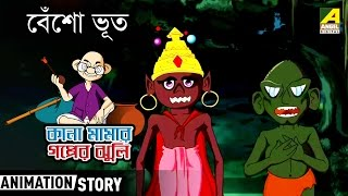 Bensho Bhoot | Kana Mamar Gapper Jhuli | Bangla Cartoon Video