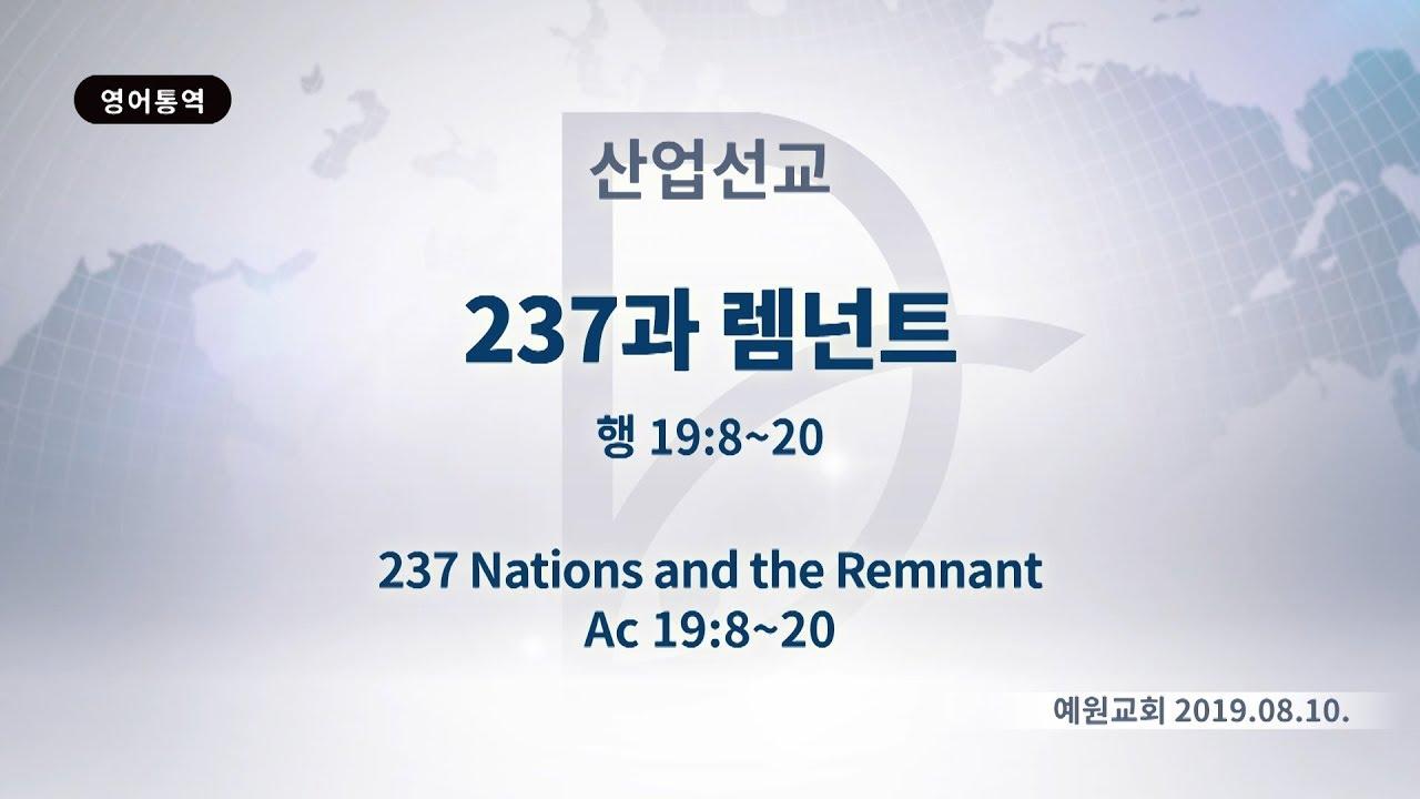 2019년08월10일 산업선교-237과 렘넌트(행19:8~20)(기도수첩 2019.12.20)