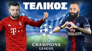ΤΕΛΙΚΟΣ CHAMPIONS LEAGUE 2020 | TechItSerious