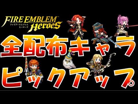 【FEH#317】知ってる?!全配布キャラクター総数と評価【Fire Emblem Heroes  FEヒーローズ】