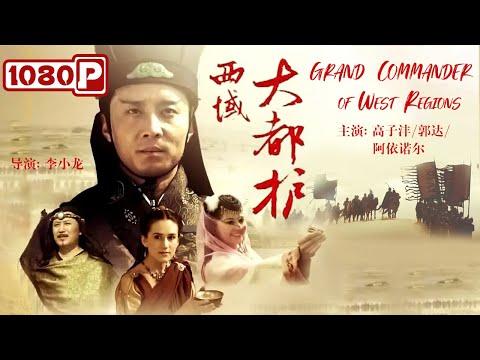 《西域大都护》Grand Commander Of West Regions 荧屏硬汉上阵 演绎大漠豪情(高子沣 / 郭达 / 阿依诺尔)|new Movie2020|最新电影2020