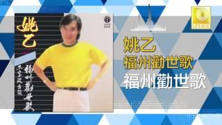 姚乙yao yi 福州勸世歌 fu zhou quan shi ge original music audio