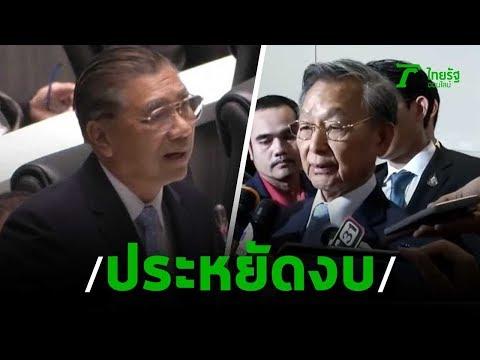 ส.ส.โวยรัฐสภาใหม่ไร้สายฉีดชำระ | 16-08-62 | ข่าวเช้าไทยรัฐ