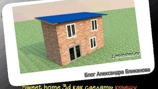 Sweet home 3d как сделать крышу. Часть 1