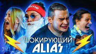 ШОКИРУЮЩИЙ ALIAS - ВЫПУСК #4 / Никита Пучехензап и Глеб Вешкин