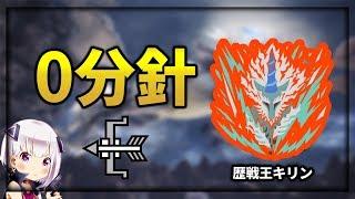 【悲報】歴戦王キリン0分針討伐される 弓 #モンハンワールド