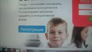 Сайт Учи.ру .Прохождение за 4 класс.