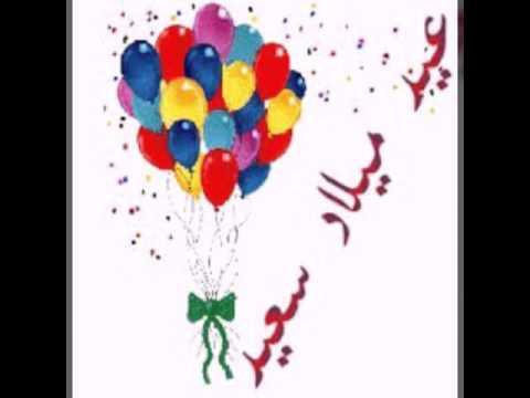 Joyeux Anniversaire Mon Frère El Ghali Fares Youtube