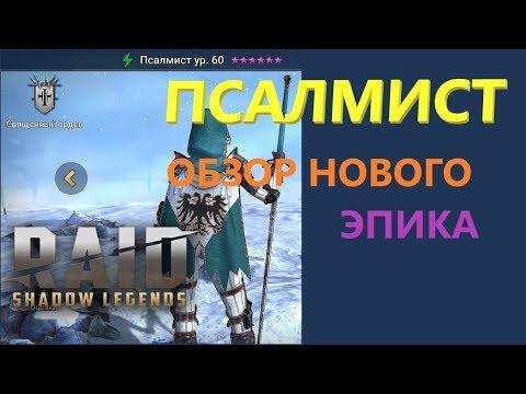 ★RAID: Shadow Legends★ ПСАЛМИСТ - ОБЗОР НОВОГО ЭПИКА.
