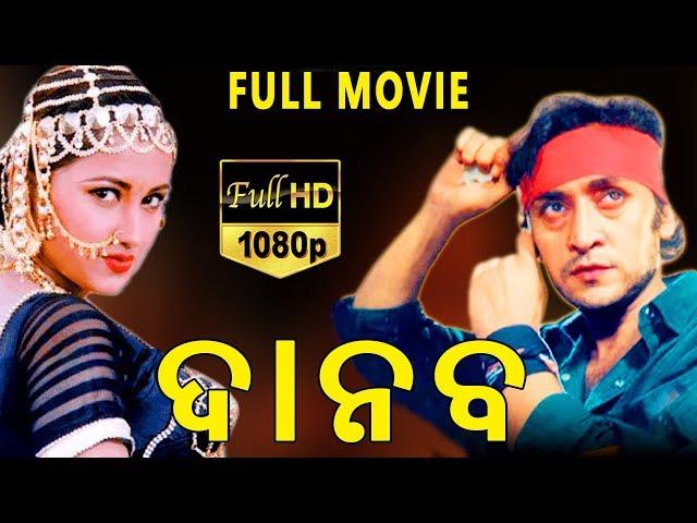 Danaba-ଦାନବ -Odiya Full Movie | Tapas Pal | Victor Banerjee | Rachana Banerjee |  TVNXT