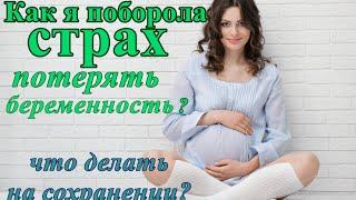 страх потерять беременность